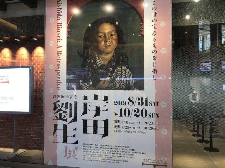没後90年記念 岸田劉生展