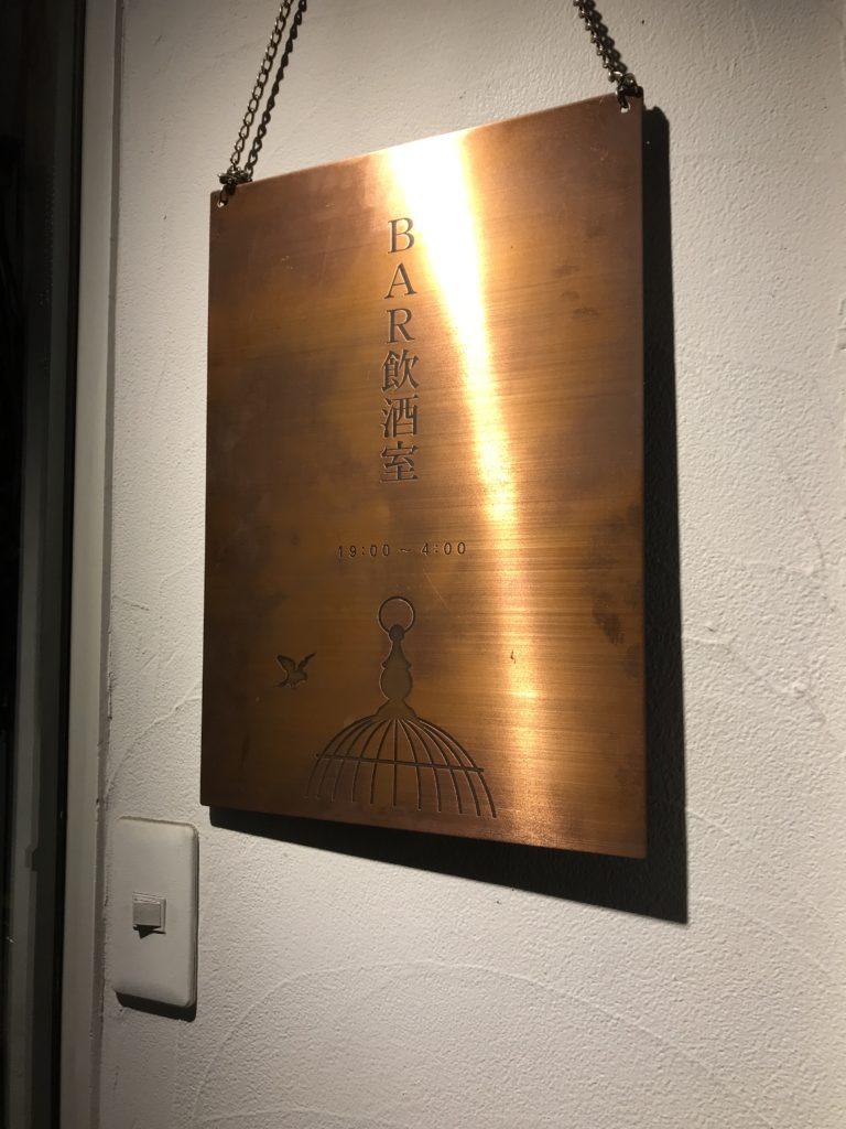 BAR飲酒室の入口