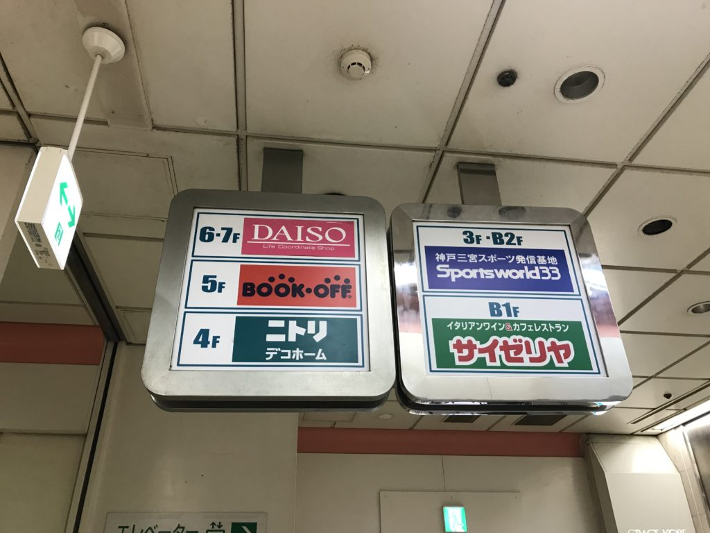ブックオフ(神戸三宮)
