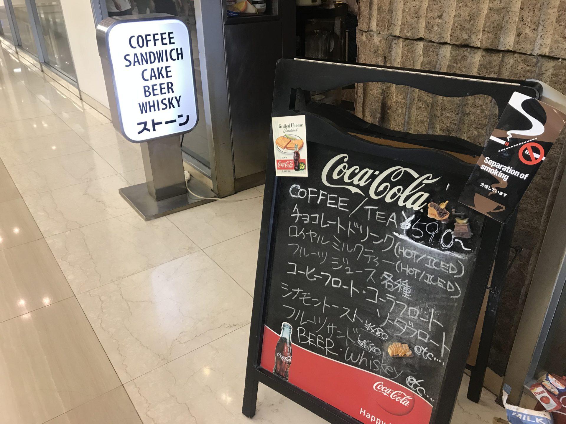 ストーン 有楽町ビル店
