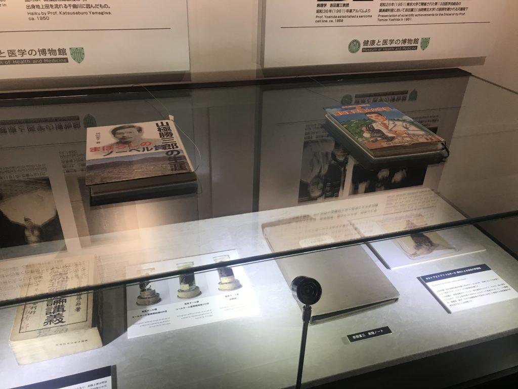 「健康と医学の博物館」の展示