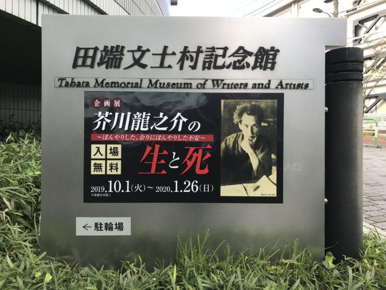 田端文士村記念館「芥川龍之介の生と死~ぼんやりした、余りにぼんやりした不安~」展