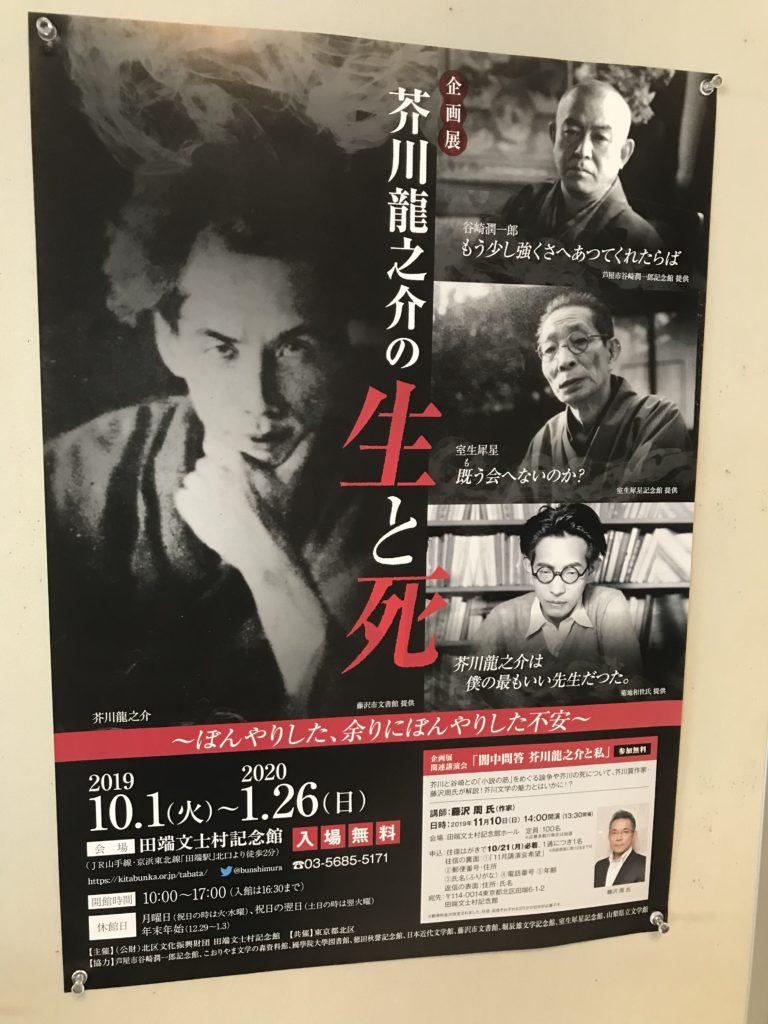 田端文士村記念館「芥川龍之介の生と死」(2019年)