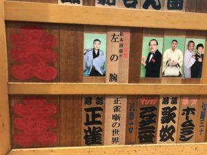 鈴本演芸場2019年10月上席夜の部・林家正雀