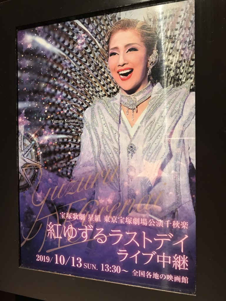 宝塚歌劇星組・紅ゆずる退団公演千秋楽