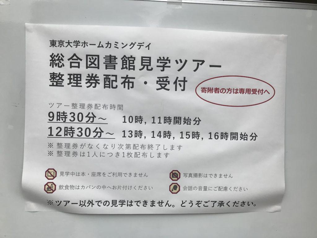 東京大学ホームカミングデイで総合図書館見学