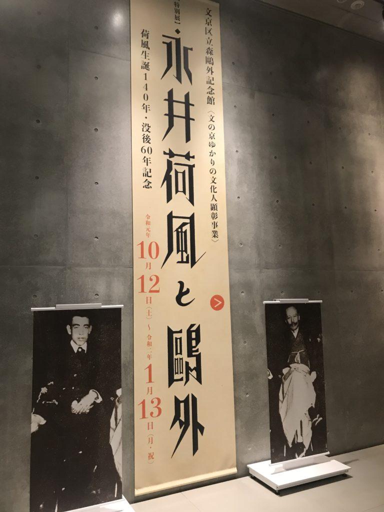 森鷗外記念館『永井荷風と鷗外』