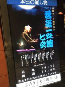 2019落語一之輔七夜(千秋楽)