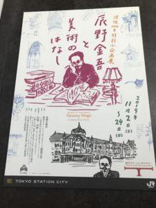 東京ステーションギャラリー「辰野金吾と美術のはなし展」