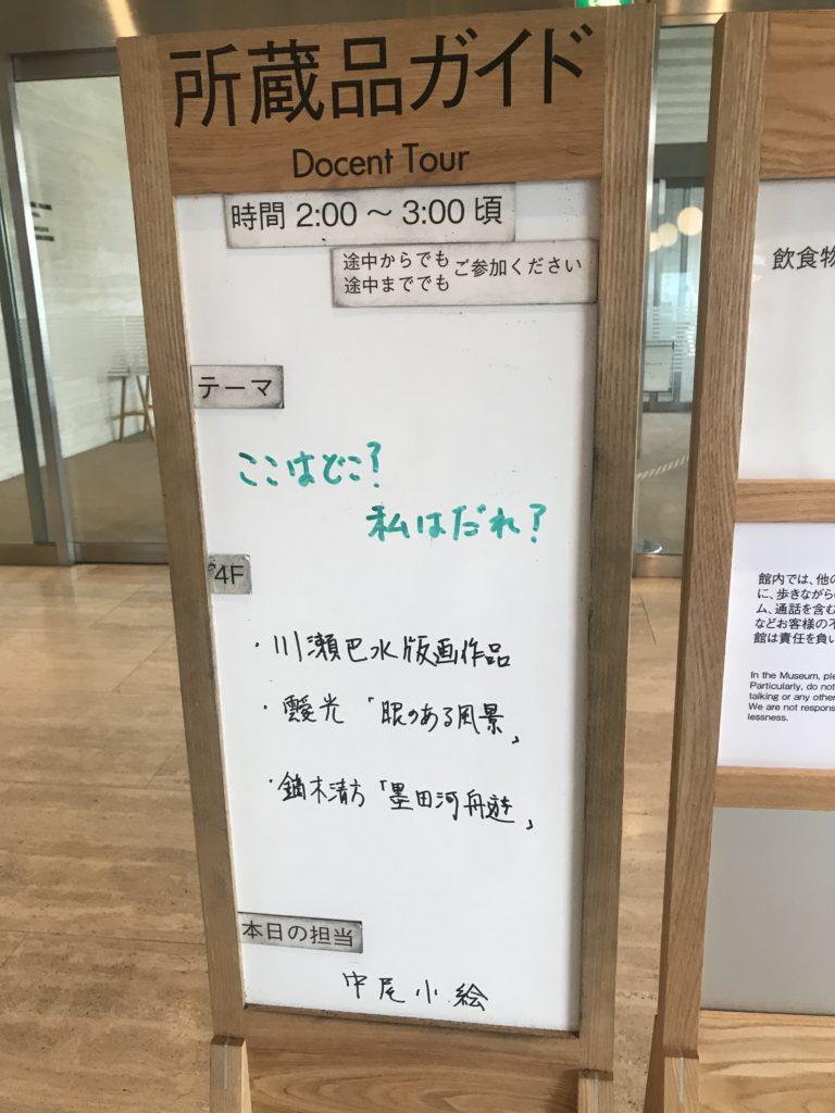 東京国立美術館 所蔵品ツアー