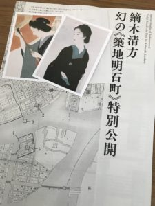 鏑木清方 幻の「築地明石町」特別公開