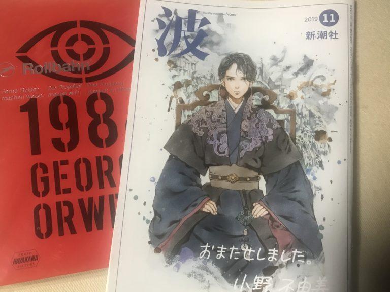 新潮社『波』の定期購読