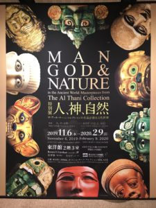 東京国立博物館「人、神、自然 ザ・アール・サーニ・コレクションの名品が語る古代世界」