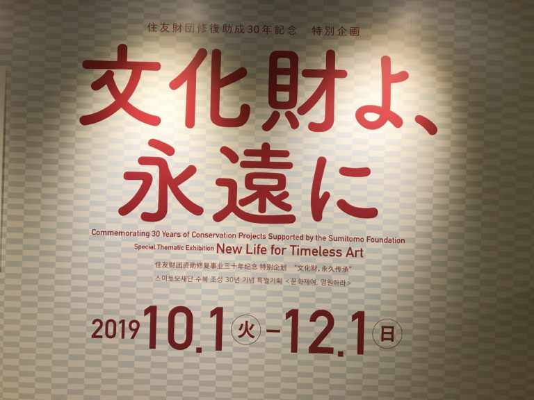 東京国立博物館「文化財よ、永遠に」