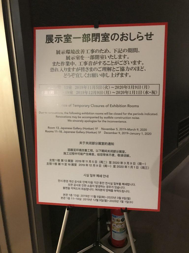 東京国立博物館の展示室閉鎖(~2020年)