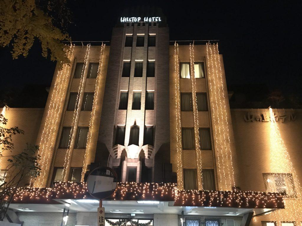 山の上ホテル、夜の外観