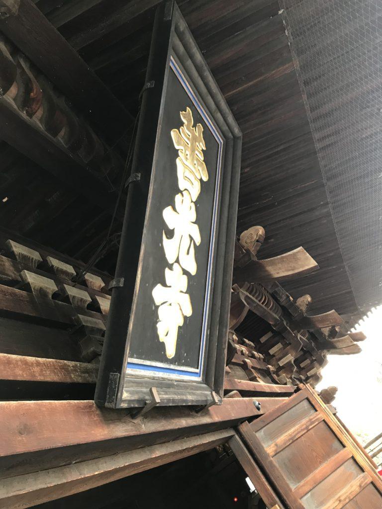 善光寺の鳩字の額