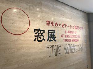 東京国立近代美術館『窓展』