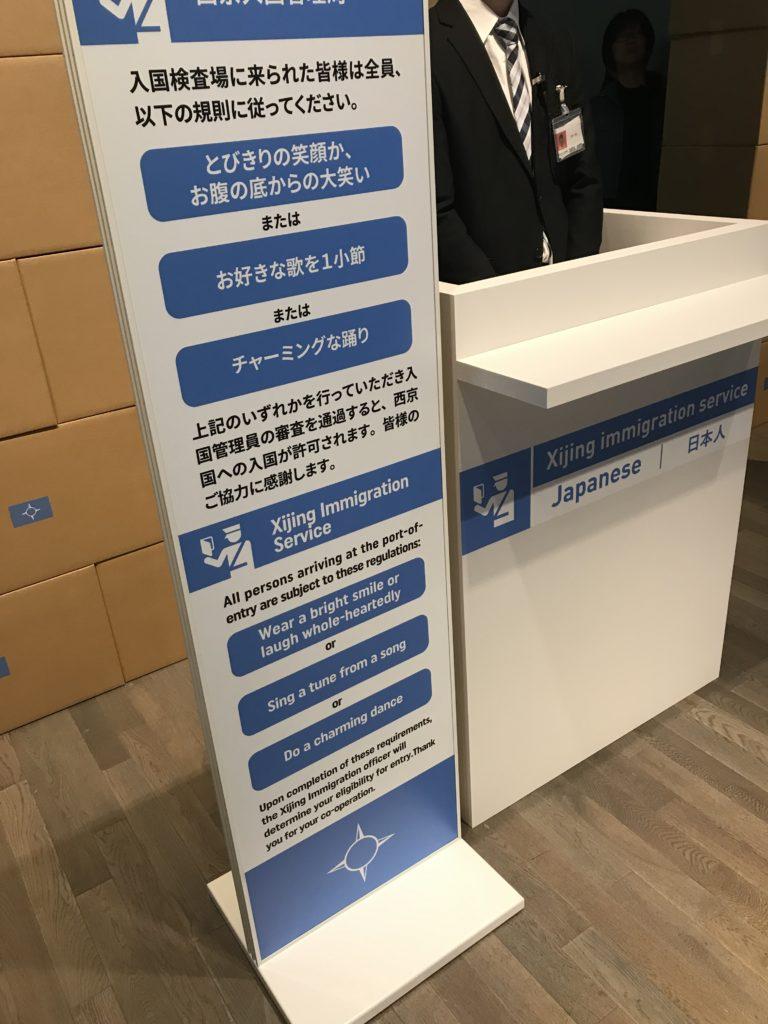 東京国立近代美術館『窓展』の「第3章:ようこそ西京にーー西京入国管理局」