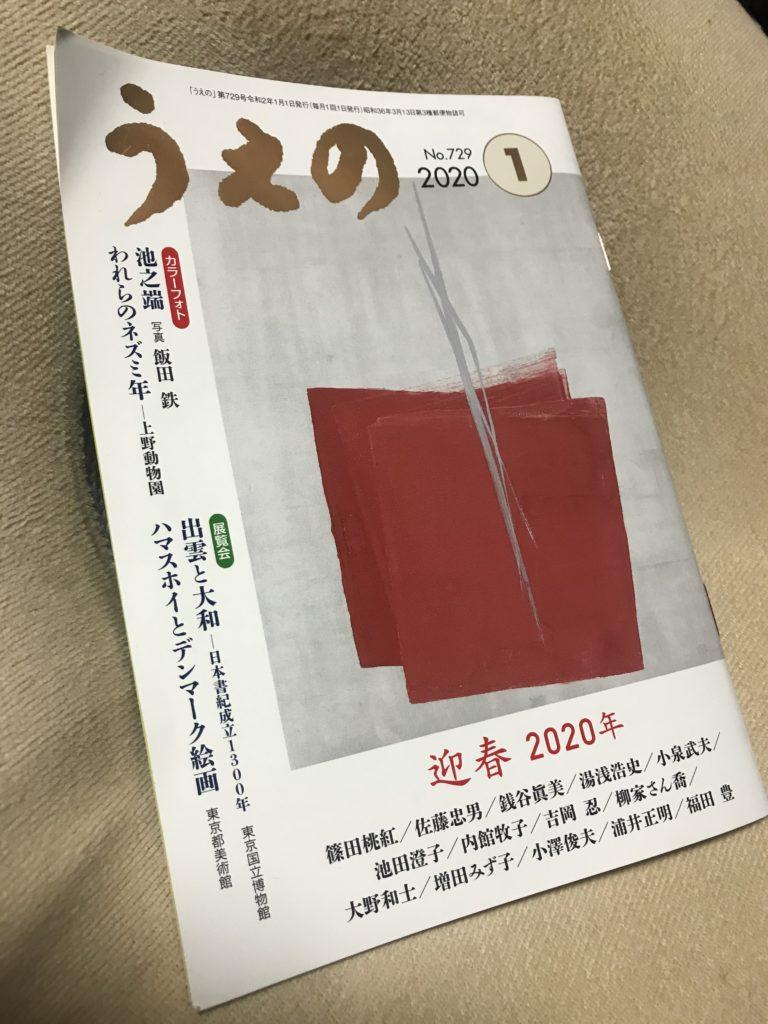 雑誌「うえの」2020年1月号