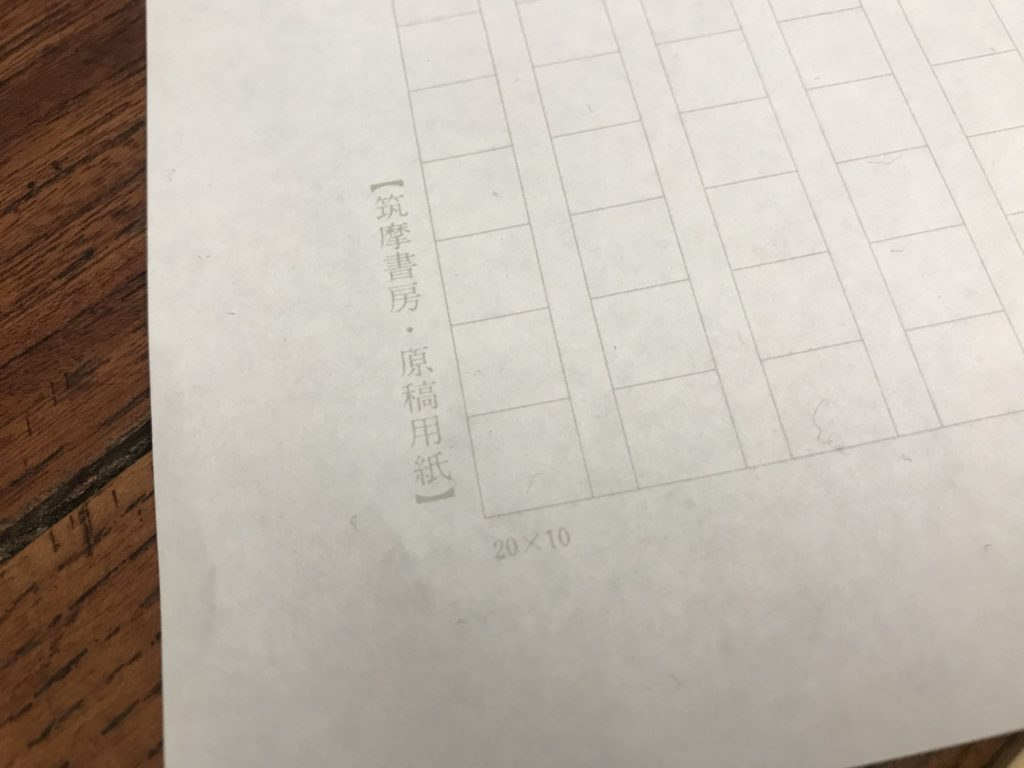 筑摩書房の原稿用紙