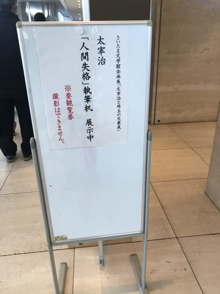 太宰治執筆机撮影会@さいたま文学館