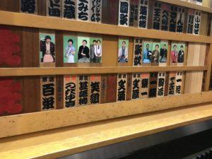 2020年鈴本演芸場2月上席