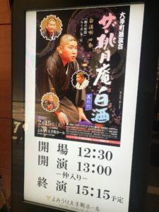 ザ・桃月庵白酒(2020年2月)