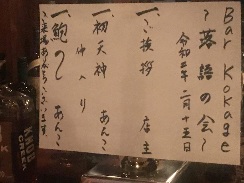 林家あんこさんの落語会(Bar Kokage)