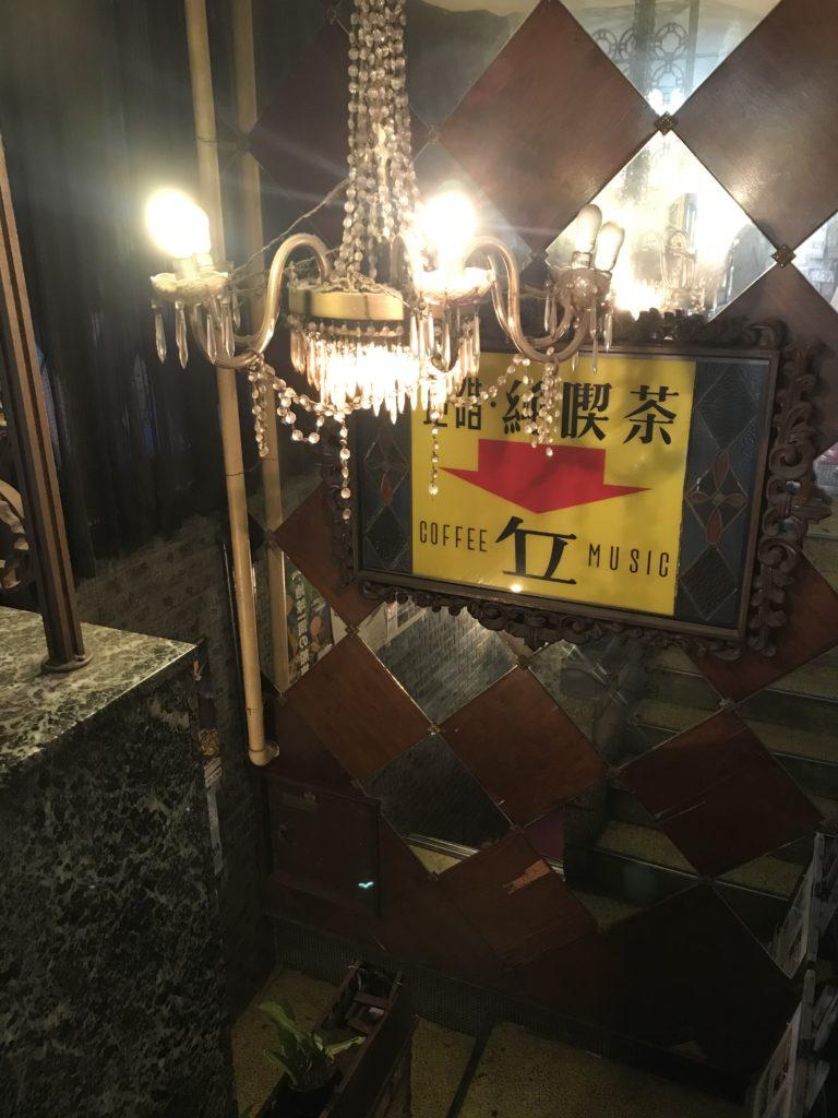 純喫茶 丘の入口