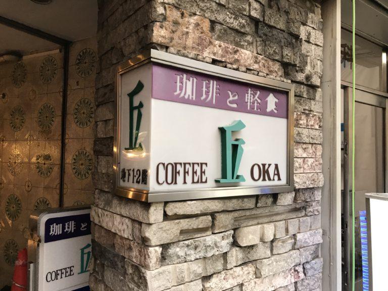 純喫茶 丘