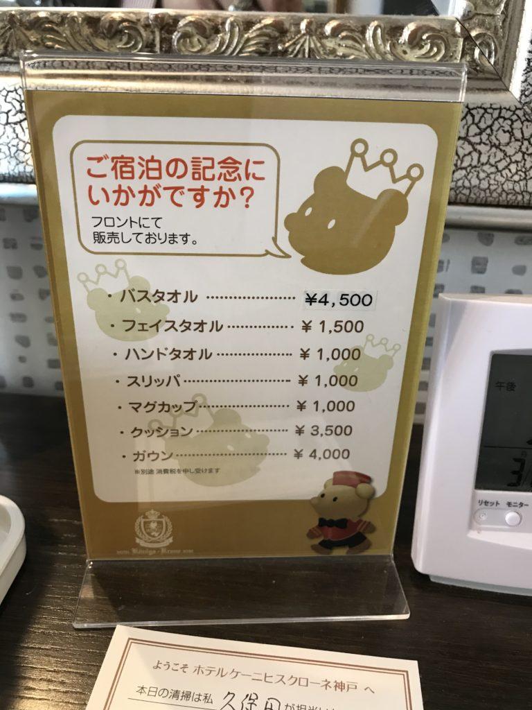 ホテルケーニヒスクローネ神戸のグッズ案内