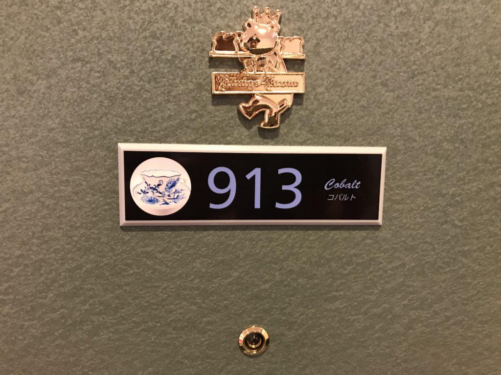 ホテルケーニヒスクローネ神戸の913号室