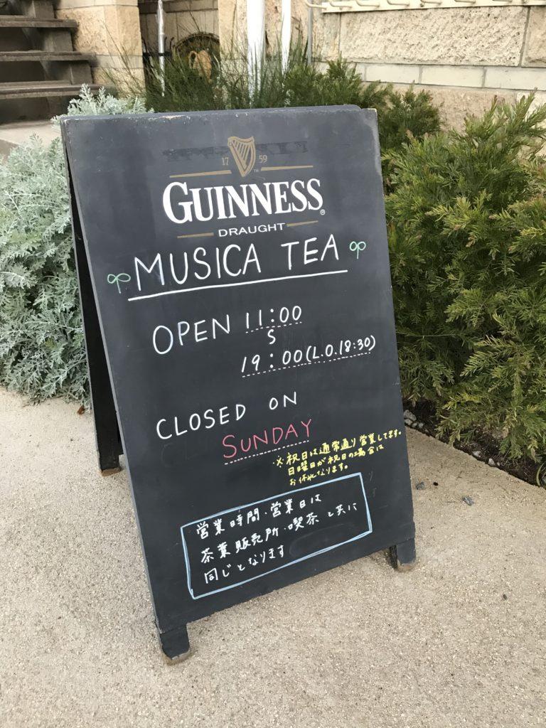 芦屋「MUSICA」の看板
