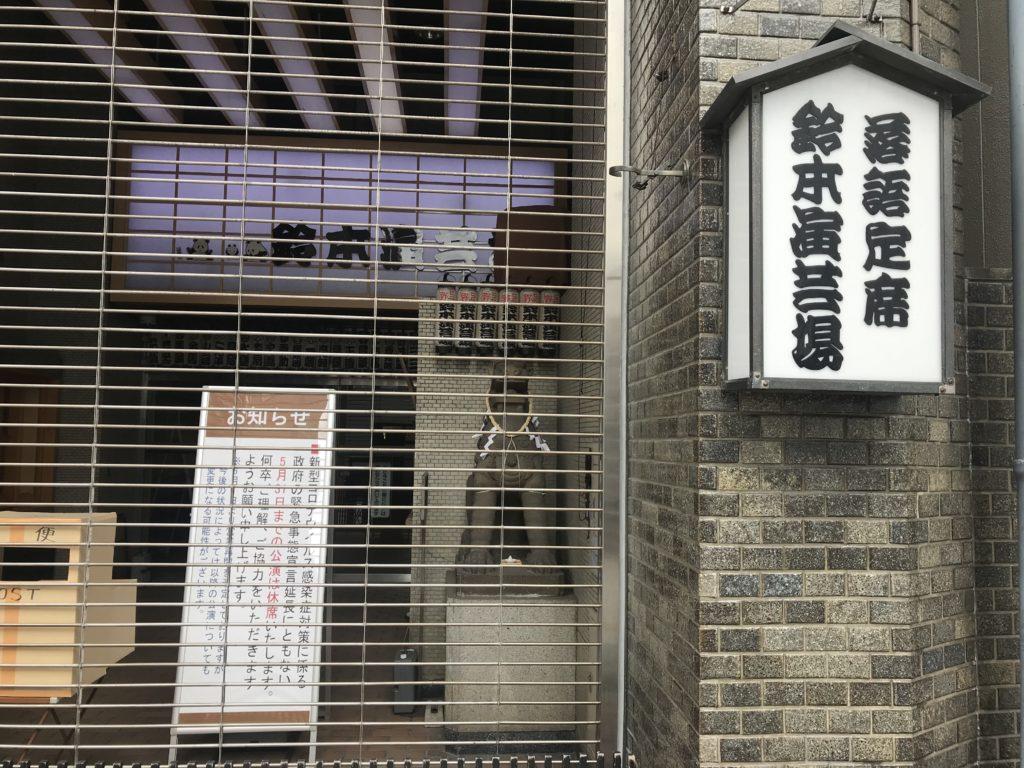 休席中の上野鈴本演芸場(2020年5月)
