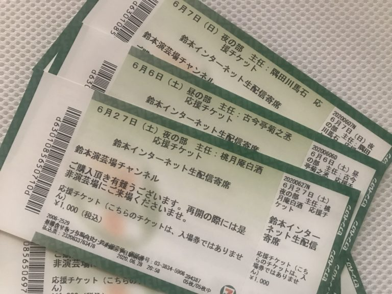 鈴本演芸場「芸人応援チケット」