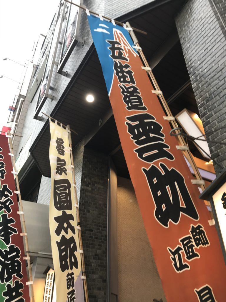 鈴本演芸場2020年(令和2年)7月下席夜の部