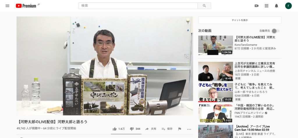 河野太郎防衛大臣のYouTube