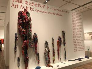 あるがままのアート展(2020年)