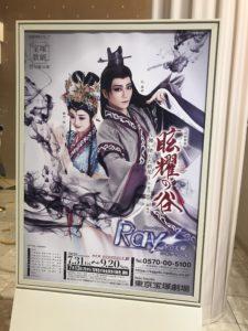礼真琴『眩耀(げんよう)の谷〜舞い降りた新星〜』『Ray-星の光線-』