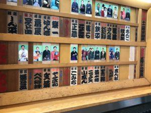 鈴本演芸場2020年(令和2年)8月上席夜の部千秋楽