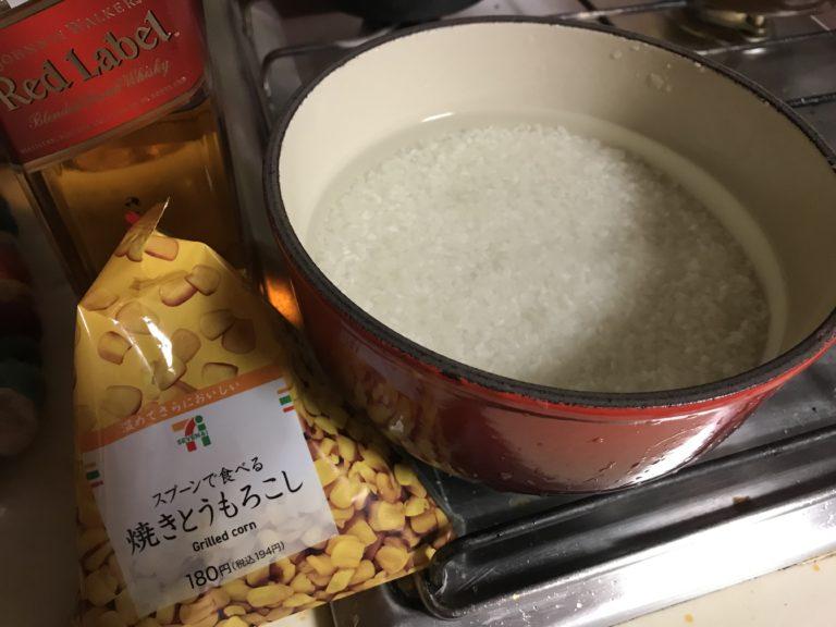 セブンイレブンの焼きとうもろこしでごはんを炊く