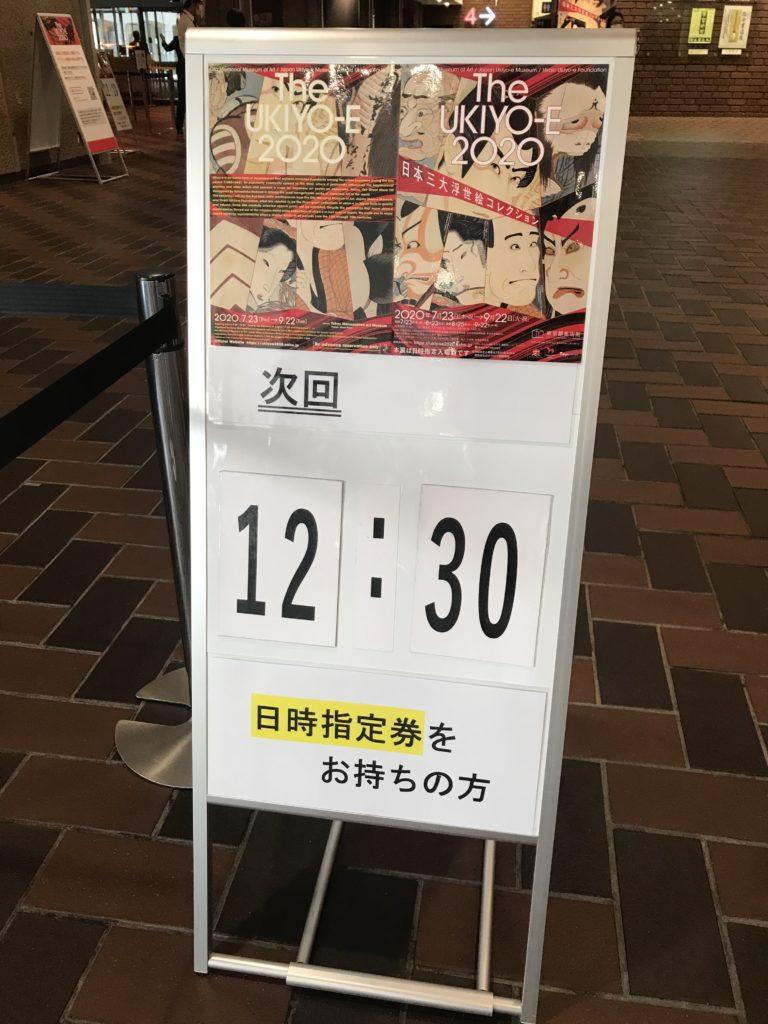 日時指定入場制の東京都美術館