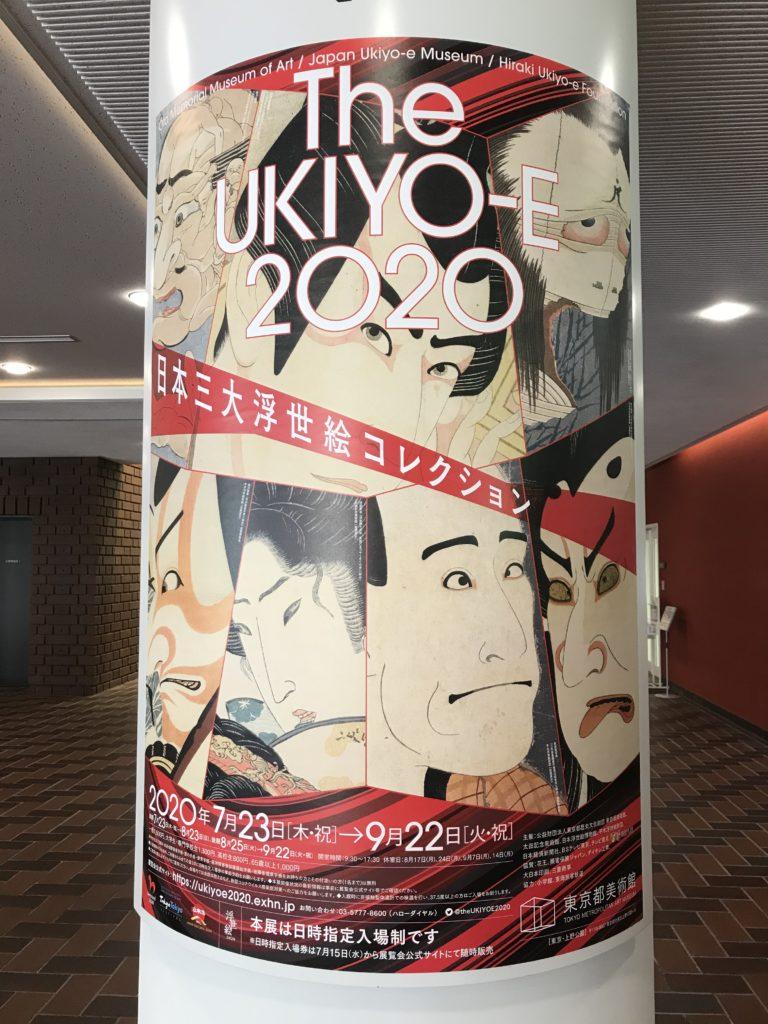 都美「日本三大浮世絵コレクション」
