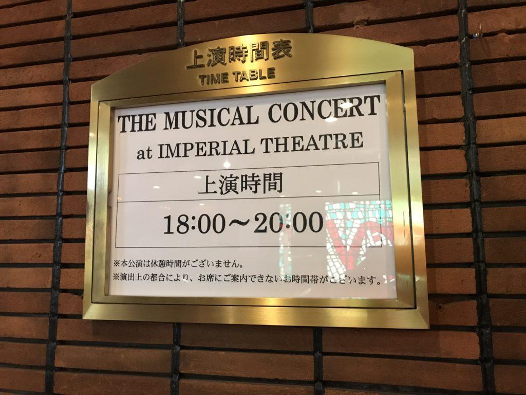 帝劇「ザ・ミュージカル・コンサート」幕間なし