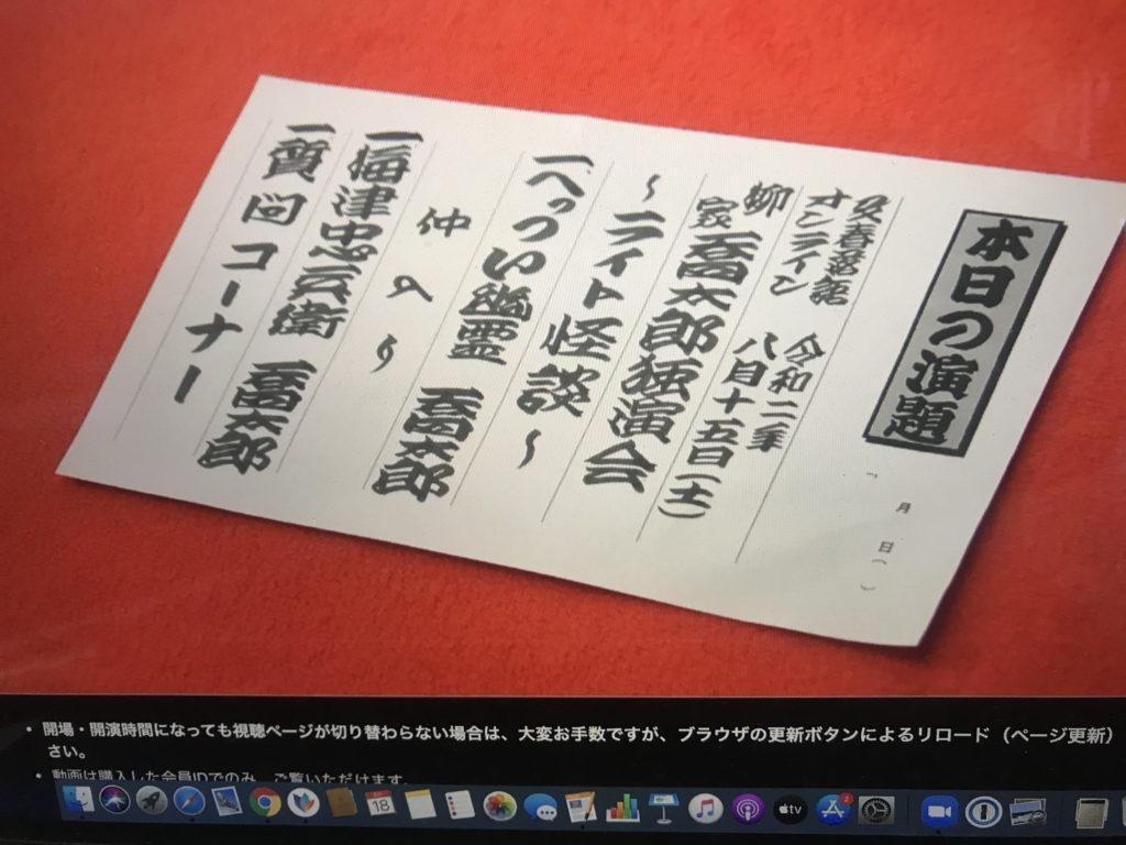 柳家喬太郎「文春落語オンライン」