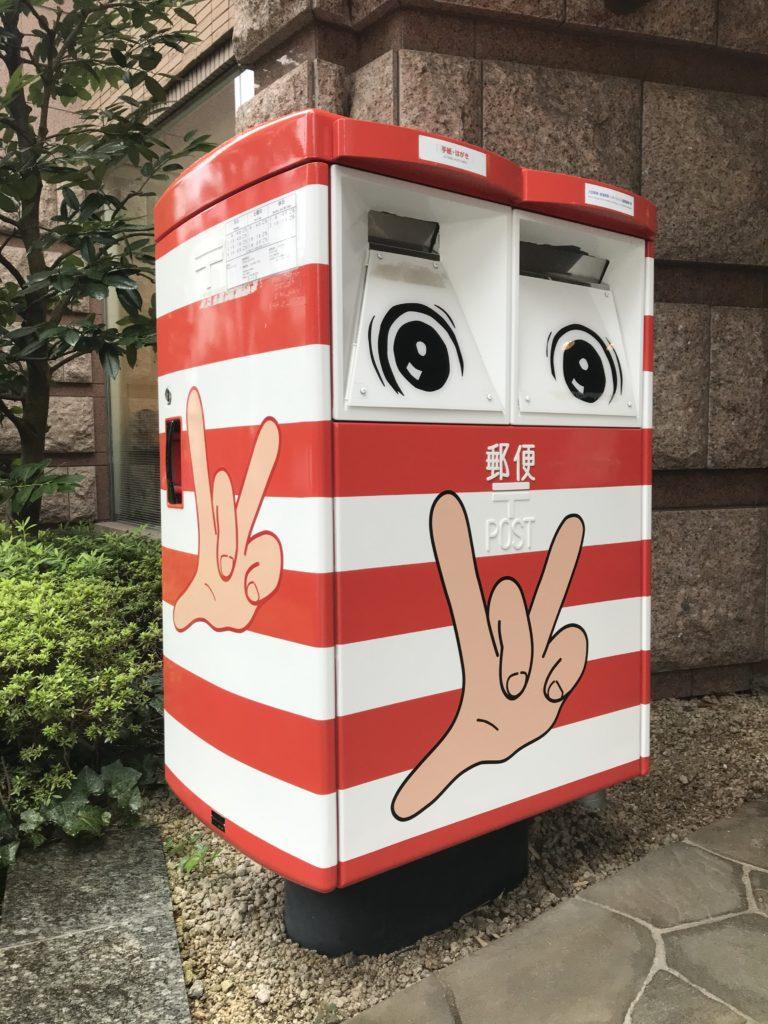 「まことちゃん」の郵便ポスト
