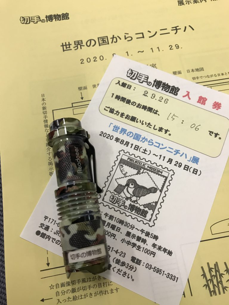 切手の博物館(ライト貸出)