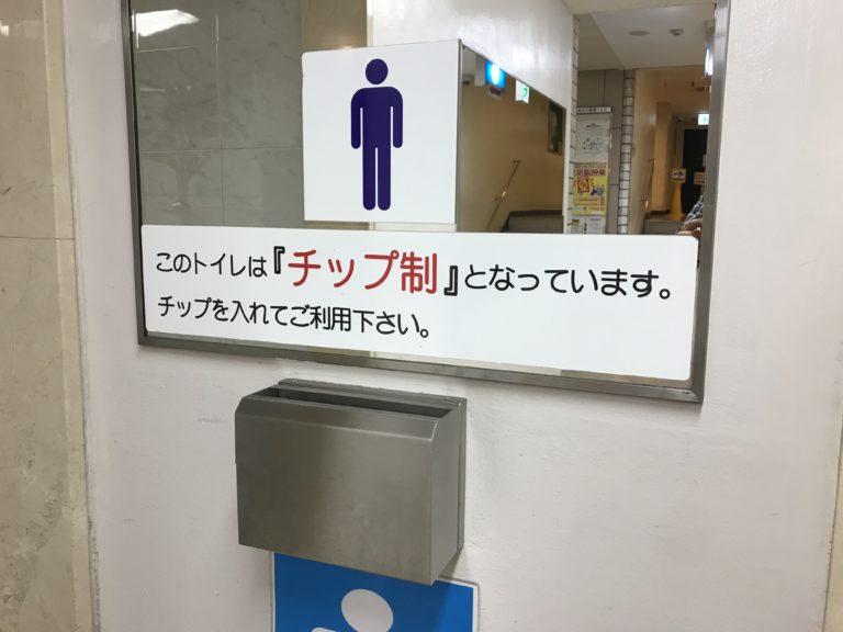 チップ制の公衆トイレ