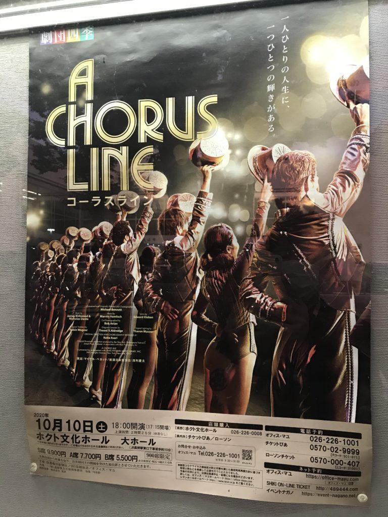 劇団四季『コーラスライン』ホクト文化ホール公演(2020年)
